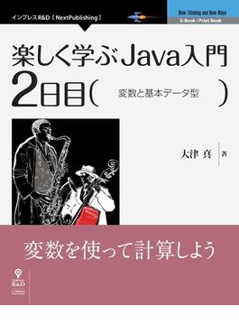 【オンデマンドブック】楽しく学ぶJava入門[2日目]変数と基本データ型