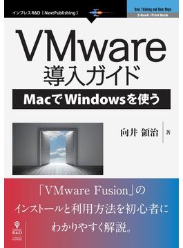 【オンデマンドブック】VMware導入ガイド―MacでWindowsを使う