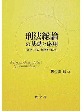 刑法総論の基礎と応用 条文・学説・判例をつなぐ
