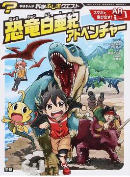 恐竜白亜紀アドベンチャー(学研まんが 科学ふしぎクエストシリーズ)