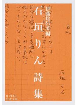 石垣りん詩集(岩波文庫)