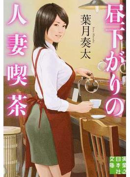 昼下がりの人妻喫茶(実業之日本社文庫)