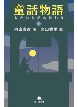童話物語(下) 大きなお話の終わり(幻冬舎文庫)
