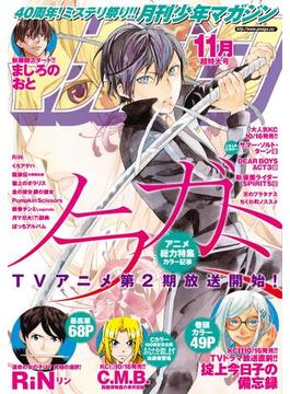 月刊少年マガジン 2015年11月号 [2015年10月6日発売]