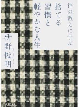 禅の教えに学ぶ捨てる習慣と軽やかな人生(朝日文庫)