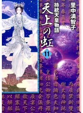天上の虹 持統天皇物語 11(講談社漫画文庫)