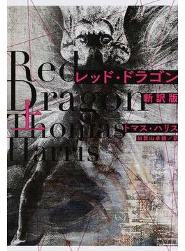 レッド・ドラゴン 新訳版 上