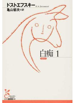 白痴 1(光文社古典新訳文庫)