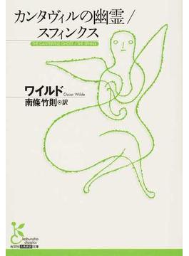 カンタヴィルの幽霊/スフィンクス(光文社古典新訳文庫)