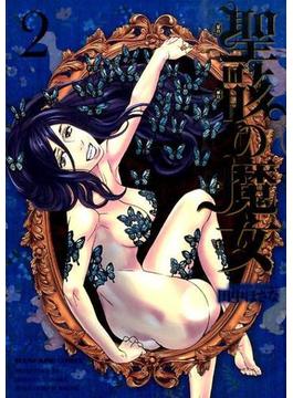 聖骸の魔女 2 (YKコミックス)(YKコミックス)