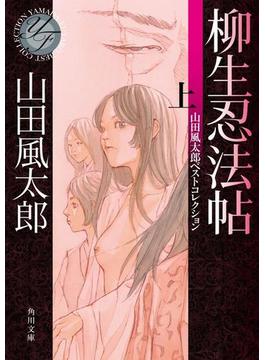 【全1-2セット】柳生忍法帖(角川文庫)