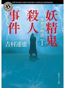 【全1-3セット】魔界百物語(角川ホラー文庫)