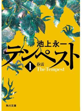 【全1-4セット】テンペスト(角川文庫)