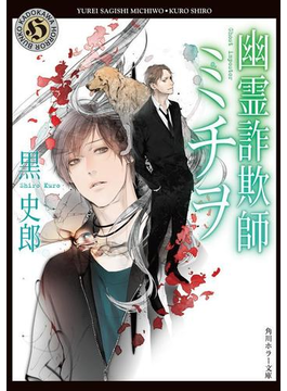 【全1-3セット】幽霊詐欺師ミチヲ(角川ホラー文庫)