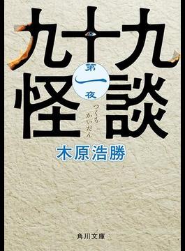 【全1-10セット】九十九怪談(角川ebook)