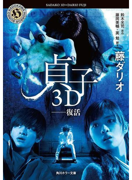 【全1-2セット】貞子3D(角川ホラー文庫)
