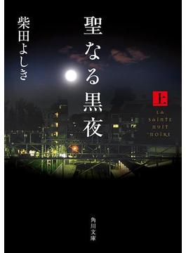 【全1-2セット】聖なる黒夜(角川文庫)