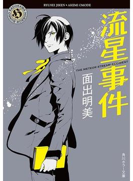 【全1-2セット】流星事件(角川ホラー文庫)