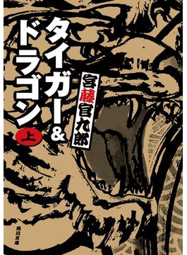 【全1-2セット】タイガー&ドラゴン(角川文庫)