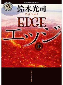 【全1-2セット】エッジ(角川ホラー文庫)