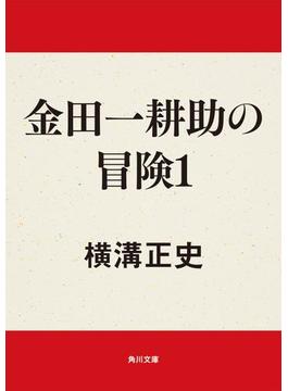 【全1-2セット】金田一耕助の冒険(角川文庫)