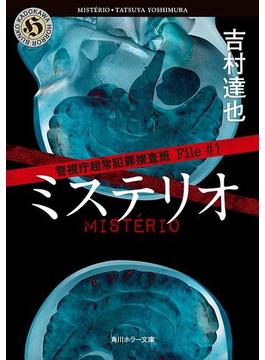 【全1-2セット】警視庁超常犯罪捜査班(角川ホラー文庫)