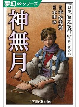 【36-40セット】百夜・百鬼夜行帖シリーズ(九十九神曼荼羅シリーズ)