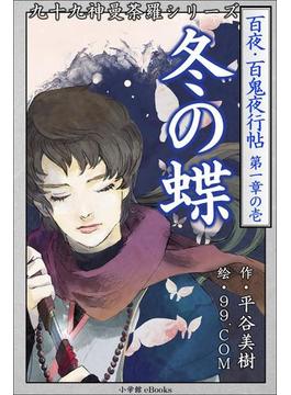 【全1-75セット】百夜・百鬼夜行帖シリーズ(九十九神曼荼羅シリーズ)