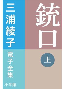 【全1-2セット】銃口(三浦綾子 電子全集)
