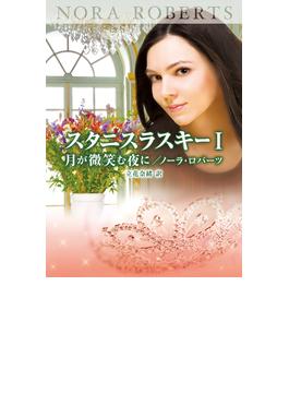 【全1-5セット】スタニスラスキー家の物語(MIRA文庫)