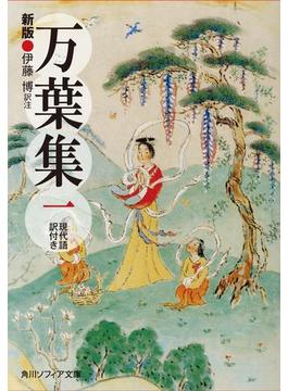 【全1-4セット】新版 万葉集(角川ソフィア文庫)