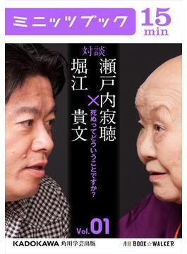【1-5セット】瀬戸内寂聴×堀江貴文 対談(カドカワ・ミニッツブック)