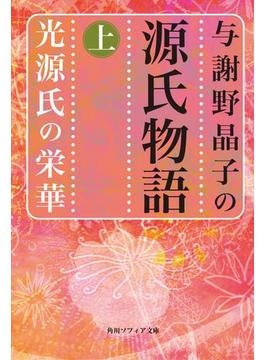 【全1-3セット】与謝野晶子の源氏物語(角川ソフィア文庫)