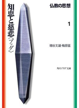 【1-5セット】仏教の思想(角川ソフィア文庫)