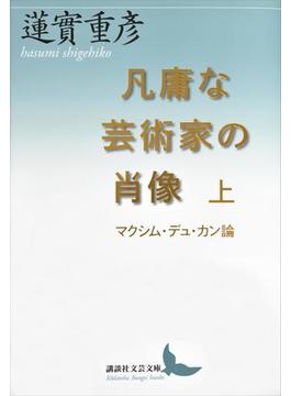 【全1-2セット】凡庸な芸術家の肖像(講談社文芸文庫)
