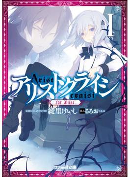 【全1-3セット】「アリストクライシ」シリーズ(ファミ通文庫)