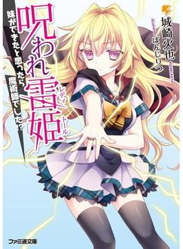 【全1-2セット】呪われ雷姫(ファミ通文庫)