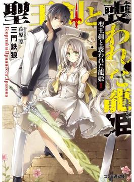 【全1-2セット】聖王剣と喪われた龍姫(ファミ通文庫)