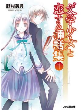 """【全1-4セット】""""文学少女""""と恋する挿話集(ファミ通文庫)"""