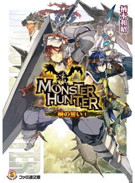 【全1-6セット】モンスターハンター 暁の誓い(ファミ通文庫)