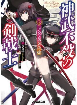 【全1-2セット】神武不殺の剣戟士(ファミ通文庫)
