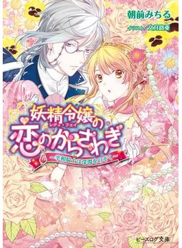 【全1-2セット】妖精令嬢の恋のからさわぎ(ビーズログ文庫)