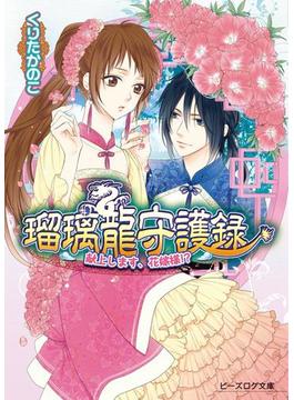 【6-10セット】瑠璃龍守護録(ビーズログ文庫)