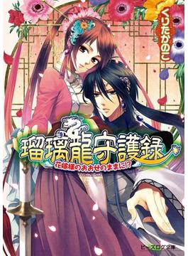 【全1-12セット】瑠璃龍守護録(ビーズログ文庫)
