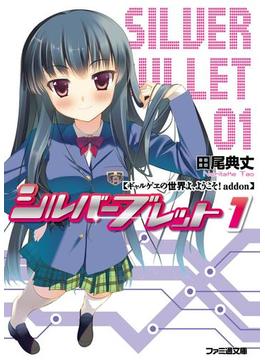 【全1-2セット】ギャルゲヱの世界よ、ようこそ! addon(ファミ通文庫)
