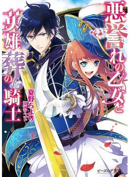 【全1-3セット】悪誉れの乙女と英雄葬の騎士(ビーズログ文庫)