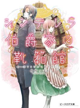 【全1-7セット】シンデレラ伯爵家の靴箱館(ビーズログ文庫)