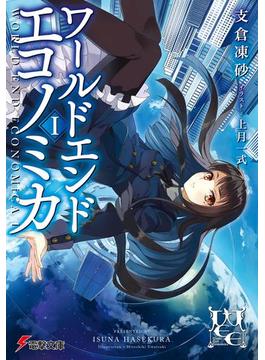 【全1-3セット】WORLD END ECONOMiCA(電撃文庫)