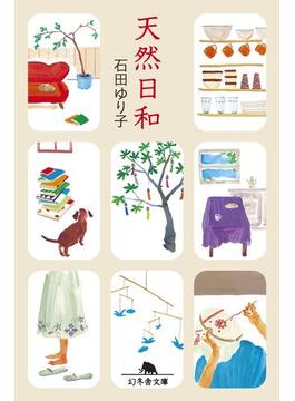 【全1-2セット】天然日和(幻冬舎文庫)