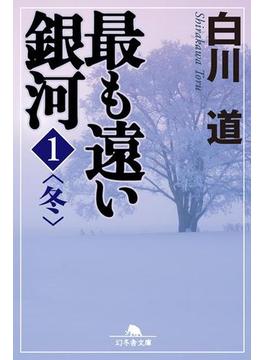 【全1-4セット】最も遠い銀河(幻冬舎文庫)